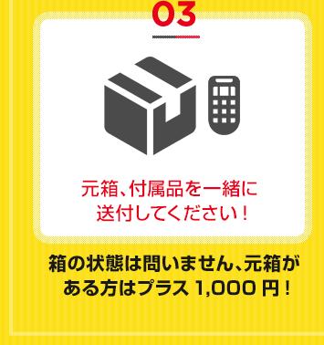 元箱、付属品を一緒に送付してください! 箱の状態は問いません、元箱がある方はプラス1,000円!