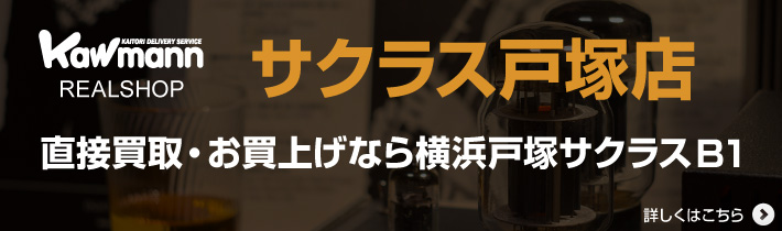 Kawmann Realshop サクラス戸塚店。直接買取・お買い上げなら横浜戸塚サクラスB1。詳しくはこちら。