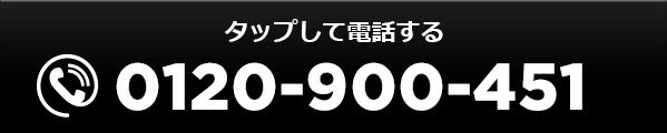 タップして電話する0120-900-451