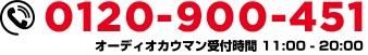 0120-900-451 オーディオカウマン受付時間 10:00-21:00