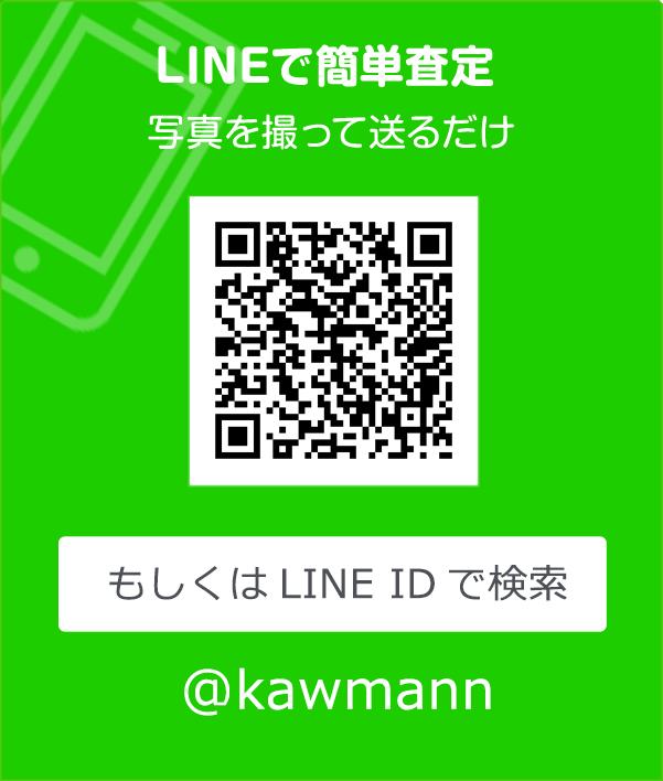 LINEで簡単査定 写真を撮って送るだけ もしくはLINE IDで検索 XXXXXXXXXXX