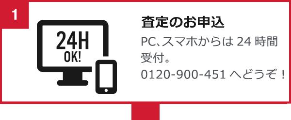 PC、スマホからは24時間受付。査定のお申込 0120-900-451へどうぞ!