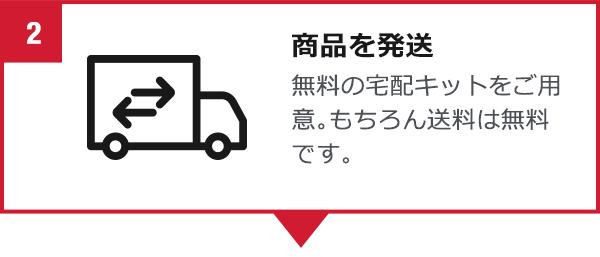 商品を発送 無料の宅配キットをご用意。もちろん送料は無料です。