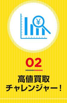 02高値買取 チャレンジャー!