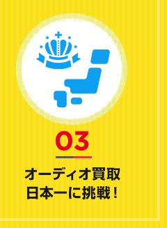 03オーディオ買取 日本一に挑戦!