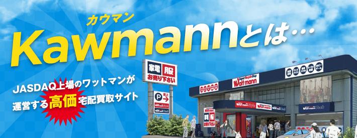 カウマン Kawmannとは… JASDAQ上場のワットマンが運営する高価宅配買取サイト