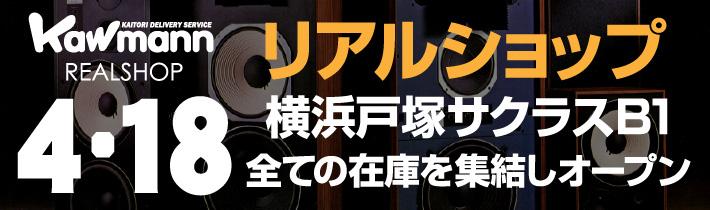 Kawmann リアルショップ、4月18日、横浜戸塚サクラスB1全ての在庫を集結しオープン