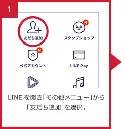 LINEを開き「その他メニュー」から「友だち追加」を選択。