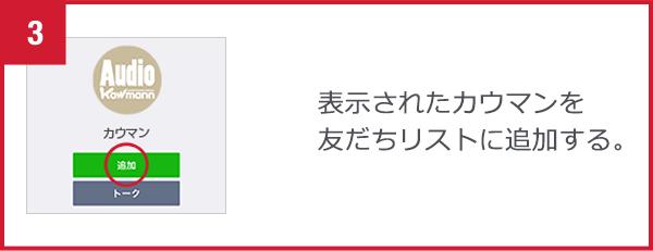 表示されたXXXを友だちリストに追加する。