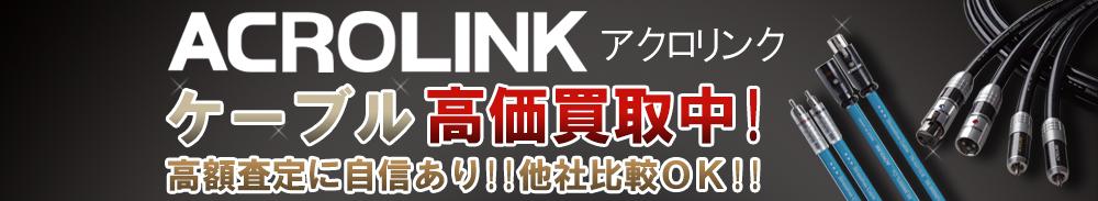 ACROLINK (アクロリンク) ケーブル買取一覧