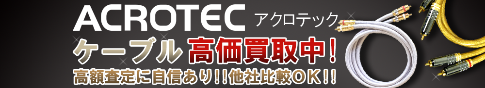 ACROTEC (アクロテック) ケーブル買取一覧