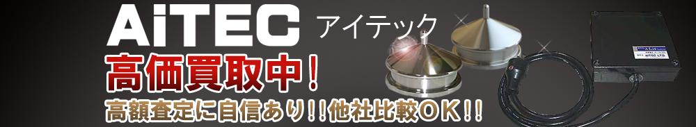 AiTEC (アイテック)の高価買取 オーディオ高額査定