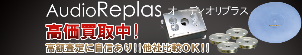 Audio Replas (オーディオリプラス)の高価買取 オーディオ高額査定