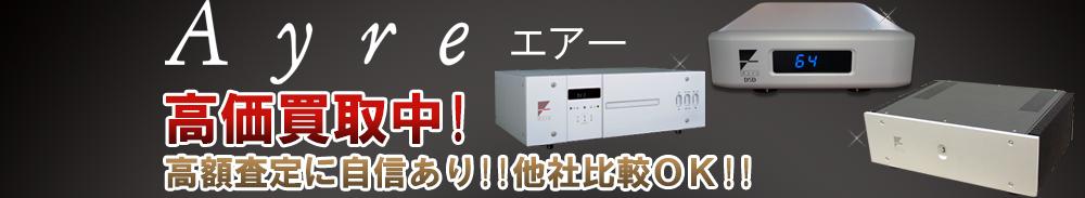 Ayre (エアー)の高価買取 オーディオ高額査定