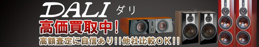 DALI (ダリ)の高価買取 オーディオ高額査定