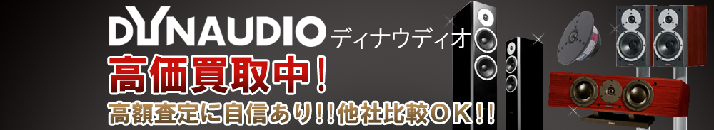 DYNAUDIO (ディナウディオ)の高価買取 オーディオ高額査定