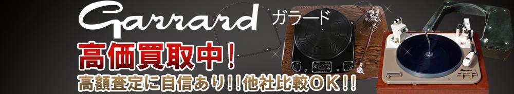 Garrard (ガラード)の高価買取 オーディオ高額査定