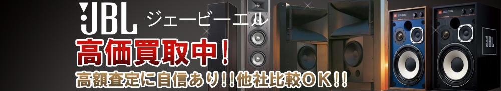 JBL (ジェイビーエル)の高価買取 オーディオ高額査定