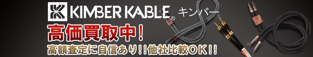 KIMBER (キンバー)の高価買取 オーディオ高額査定