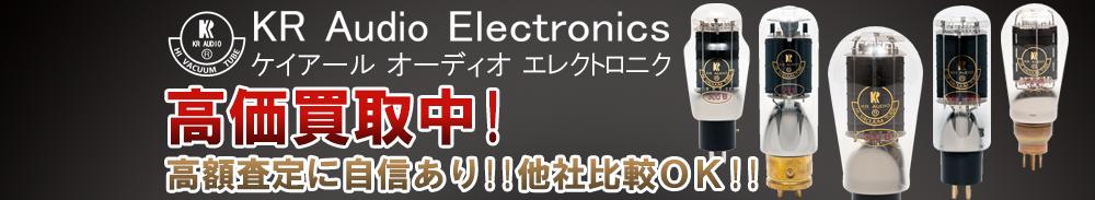 KR (ケイアール)の高価買取 オーディオ高額査定