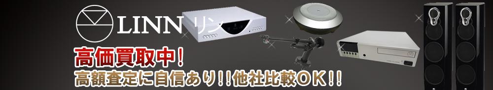 LINN (リン)の高価買取 オーディオ高額査定