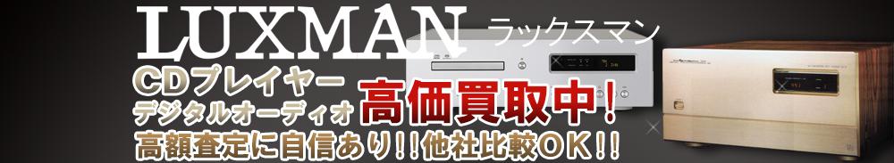 Luxman (ラックスマン) デジタルオーディオ買取一覧
