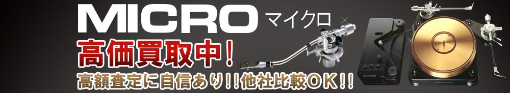 MICRO (マイクロ)の高価買取 オーディオ高額査定