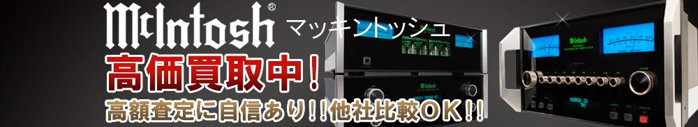 Mclntosh (マッキントッシュ)の高価買取 オーディオ高額査定