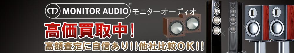 Monitor Audio (モニターオーディオ)の高価買取 オーディオ高額査定