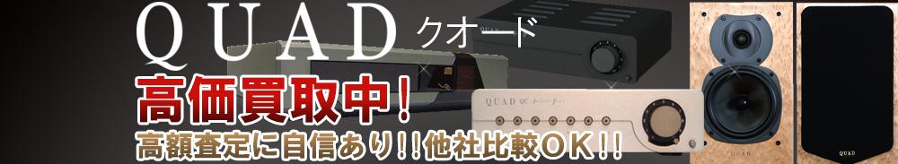 QUAD (クォード)の高価買取 オーディオ高額査定