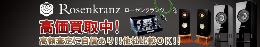 Rosen Kranz (ローゼンクランツ)の高価買取 オーディオ高額査定