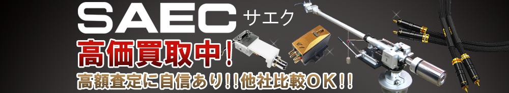 SAEC (サエク)の高価買取 オーディオ高額査定