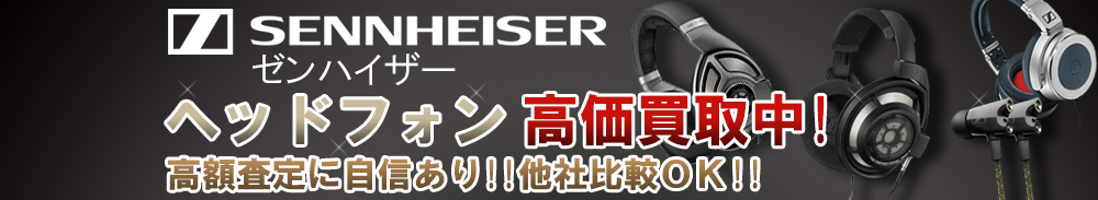 SENNHEISER (ゼンハイザー) ヘッドフォン買取一覧