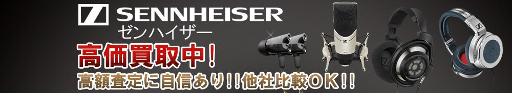 SENNHEISER (ゼンハイザー)の高価買取 オーディオ高額査定