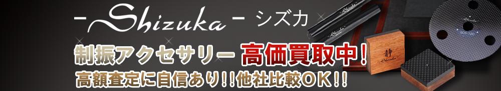 Shizuka (シズカ) アクセサリー買取一覧
