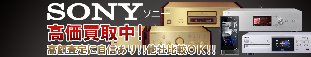 SONY (ソニー)の高価買取 オーディオ高額査定