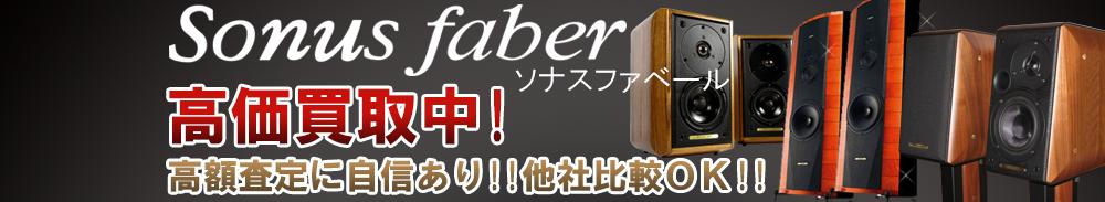 Sonus faber (ソナスファベール) スピーカー 中古 高価買取 !