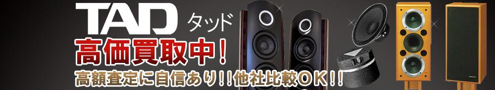 TAD (タッド)の高価買取 オーディオ高額査定