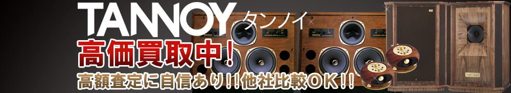 Tannoy (タンノイ)の高価買取 オーディオ高額査定
