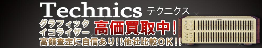 Technics (テクニクス) アクセサリー買取一覧