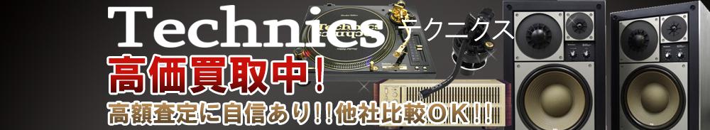 Technics (テクニクス)の高価買取 オーディオ高額査定