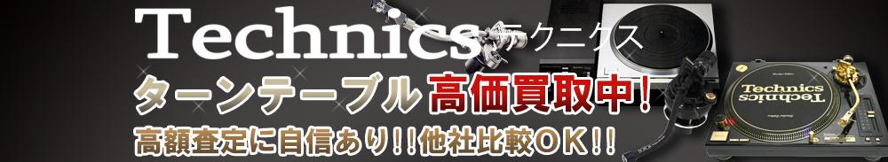 Technics (テクニクス) ターンテーブル買取一覧