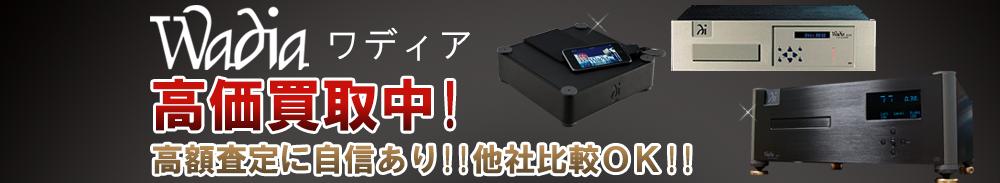 WADIA (ワディア) 中古 高価買取 !