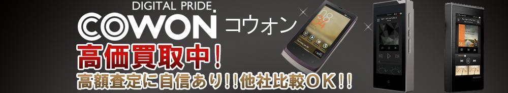 COWON (コウォン)の高価買取 オーディオ高額査定