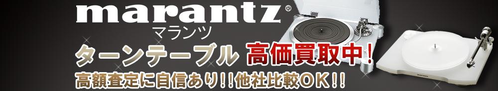 Marantz (マランツ) ターンテーブル買取一覧