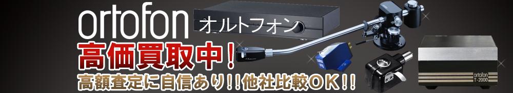 ORTOFON (オルトフォン)の高価買取 オーディオ高額査定
