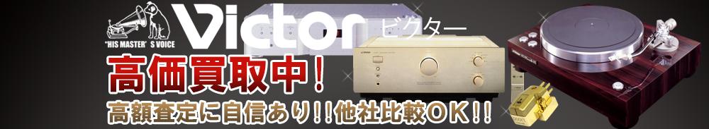 Victor (ビクター)の高価買取 オーディオ高額査定