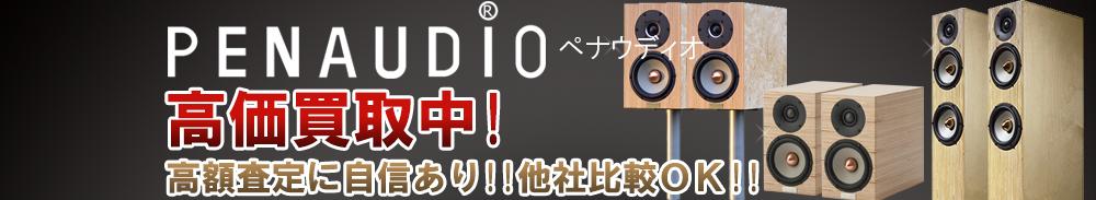 PENAUDIO (ペナウディオ)の高価買取 オーディオ高額査定
