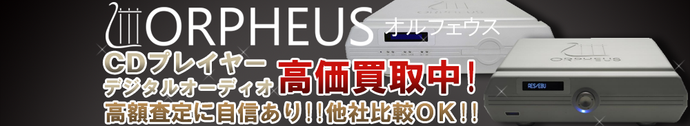 ORPHEUS (オルフェウス) デジタルオーディオ買取一覧
