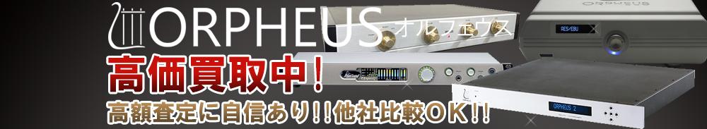 ORPHEUS (オルフェウス)の高価買取 オーディオ高額査定
